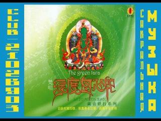 ������ ������ ���� / Green Tara Mantra